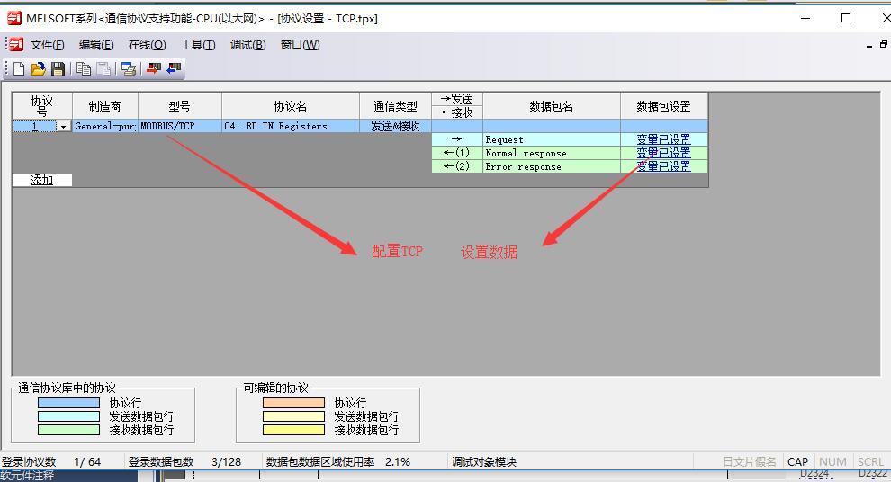 三菱FX5U系列Modbus/TCP主站通讯功能的实现